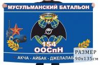 Флаг 154 отдельного отряда специального назначения
