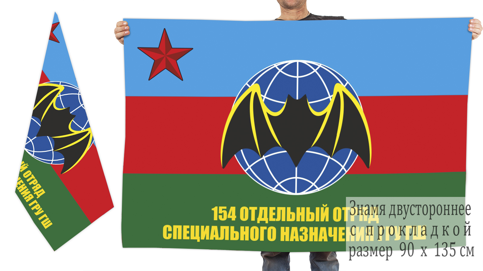 Двусторонний флаг 154-го отдельного отряда спецназначения ГРУ ГШ