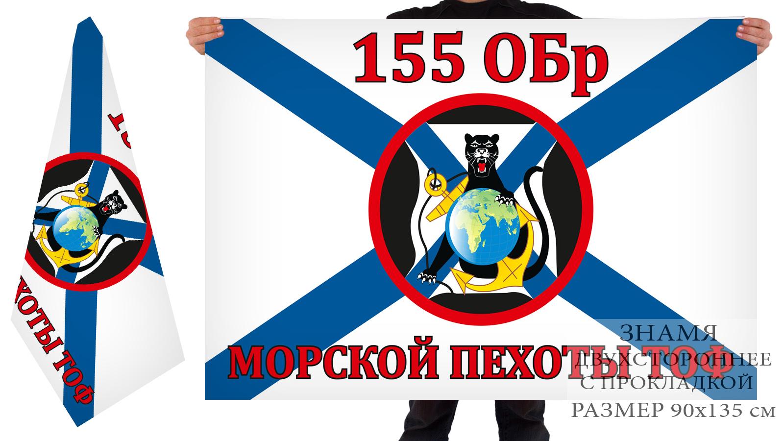 Двухсторонний флаг 155-ой отдельной бригады Морской пехоты