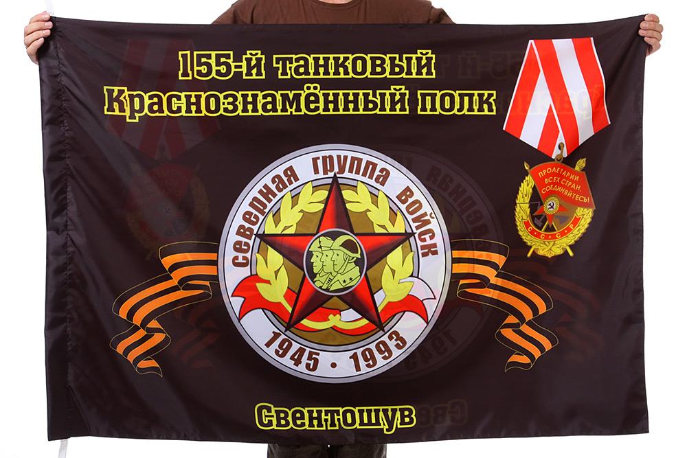 """Флаг """"155-й танковый Краснознамённый полк. Свентошув"""""""