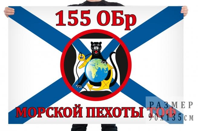 Флаг 155 ОБр Морской Пехоты ТОФ