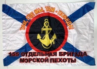 Флаг 155 ОБрМП