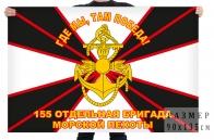 Флаг 155 ОБрМП Тихоокеанский флот