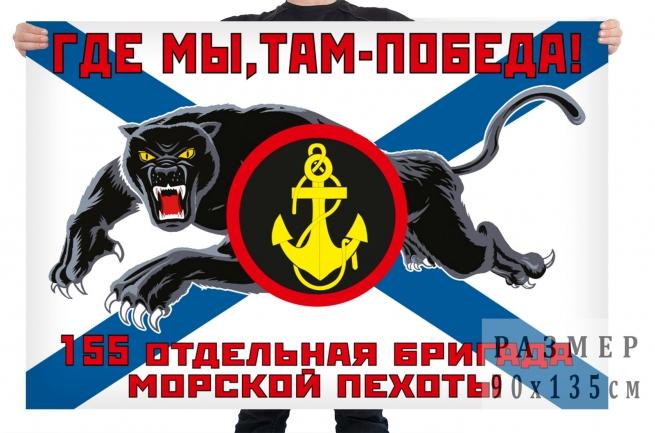 Флаг 155 отдельной бригады морпехоты с пантерой