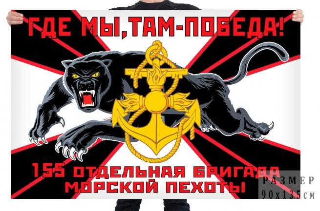 Флаг 155 отдельной бригады морской пехоты с пантерой