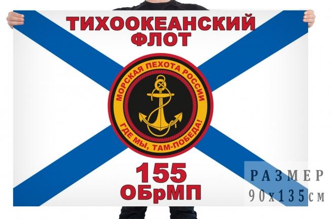 Флаг 155 отдельной бригады морской пехоты Тихоокеанского флота