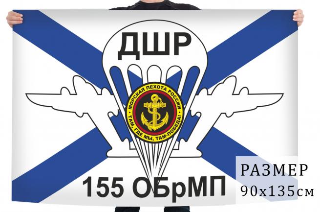 Флаг 155 отдельной бригады морской пехоты