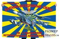 Флаг 159 Гв. истребительного авиаполка