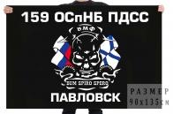 Флаг 159 ОСпНБ ПДСС