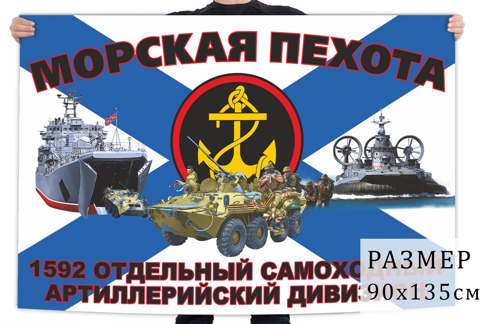 Флаг 1592 отдельного самоходного артиллерийского дивизиона морской пехоты