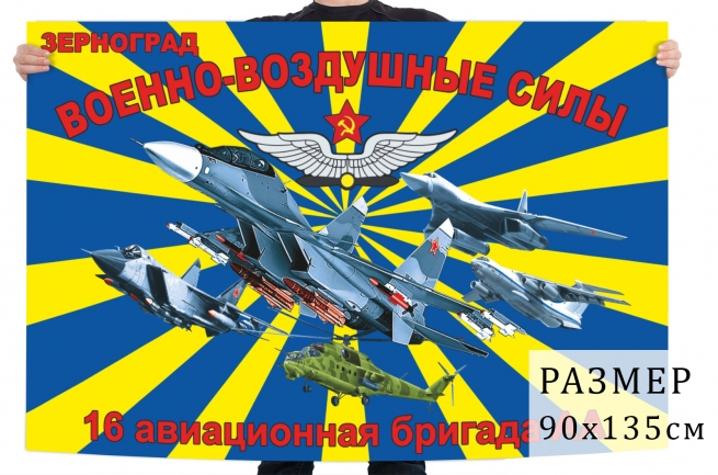 Флаг 16 авиационной бригады армейской авиации