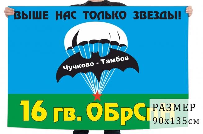 Флаг 16 бригады Спецназа ГРУ