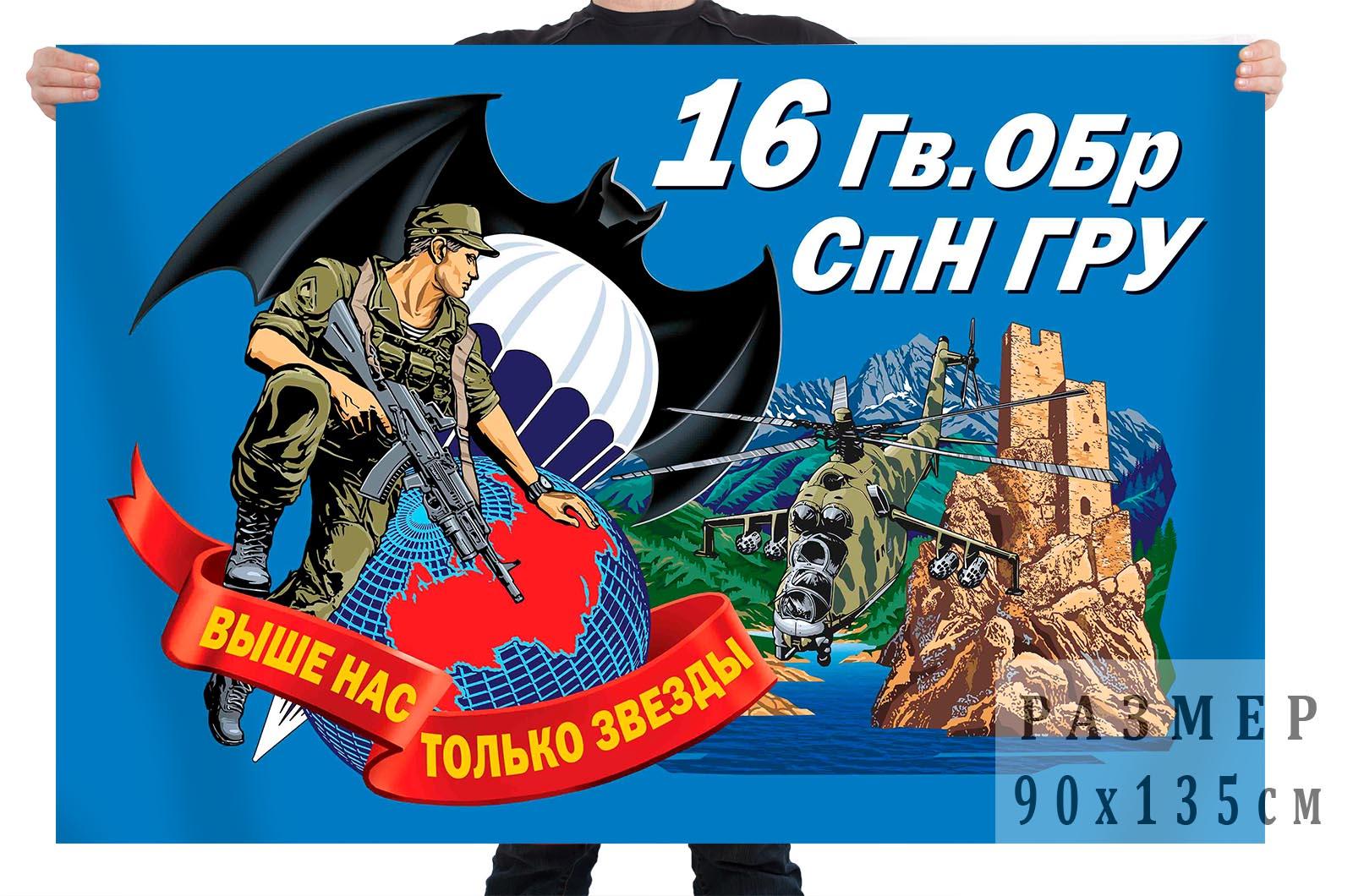 Флаг 16 гвардейской отдельной бригады специального назначения ГРУ