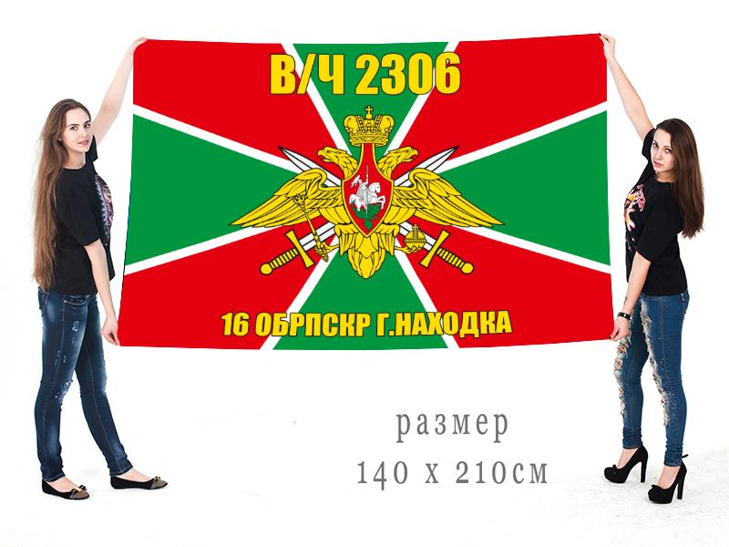Заказать двухсторонний флаг 16 ОБрПСКР Находка, в/ч 2306