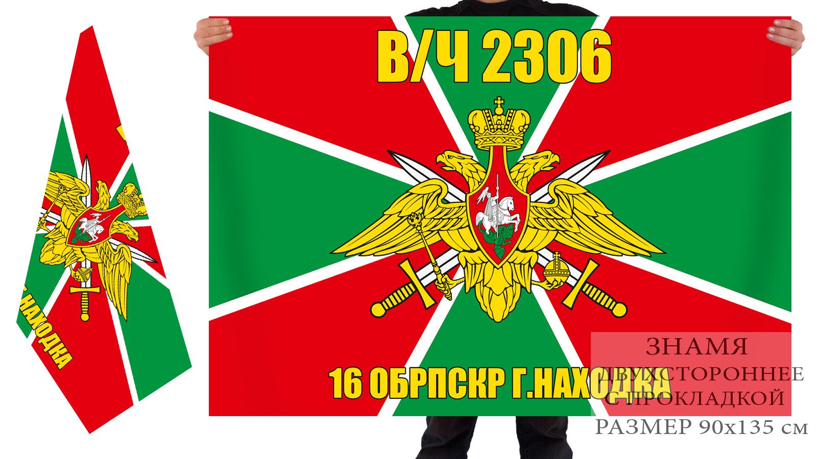 Заказать большой флаг 16 ОБПСКР в/ч 2306 Находка