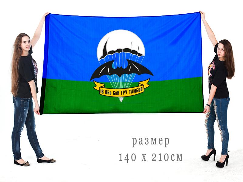 Флаг 16 ОБрСпН ГРУ Тамбов
