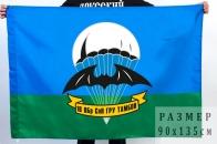 Флаг 16 ОБрСпН ГРУ
