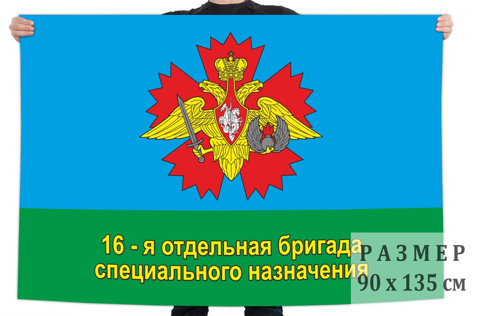 Флаг 16 ОБрСпН с гербом войск специального назначения