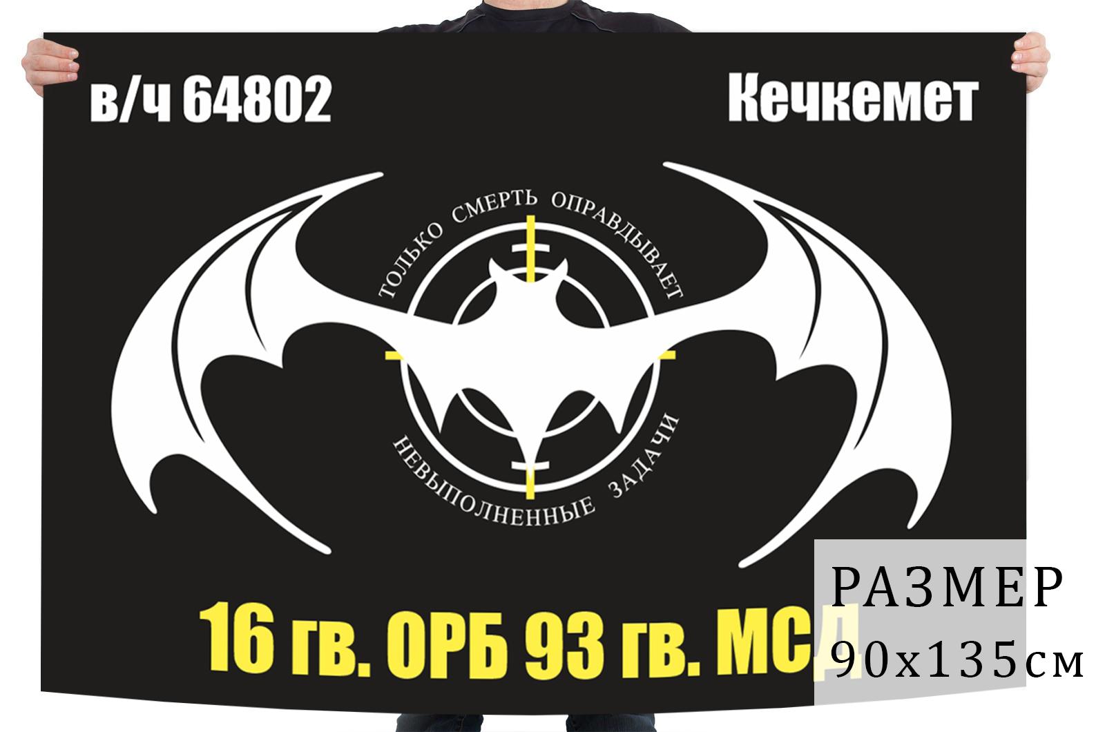 Флаг 16 отдельного разведовательного батальона 93 МСД