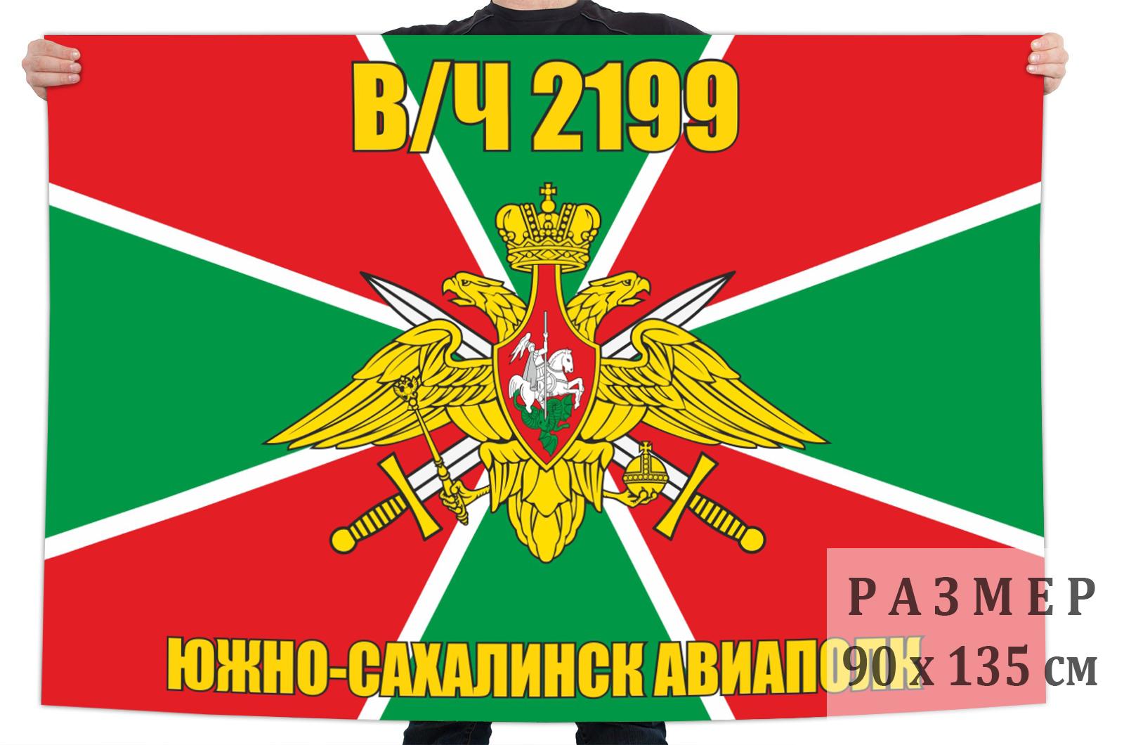 Флаг 16 отдельного Южно-Сахалинского авиаполка