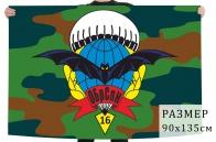 Флаг 16 отдельной бригады специального назначения