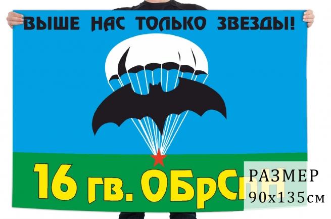 Флаг 16 отдельной бригады спецназа ГРУ