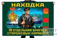 Флаг 16 отдельной бригады сторожевых кораблей