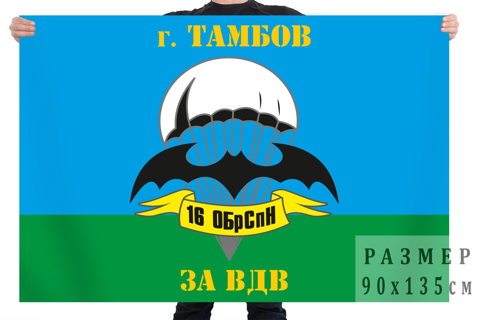 Флаг 16 отдельной гвардейской бригады специального назначения
