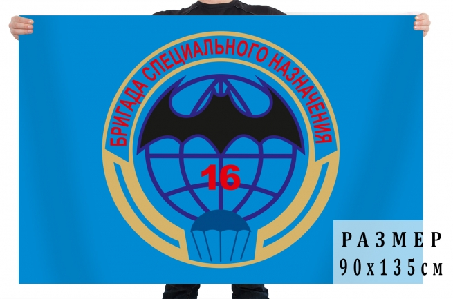 Флаг 16-я бригада специального назначения