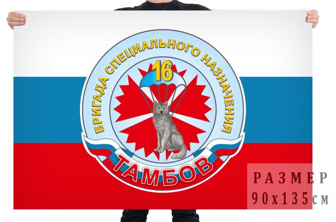 Флаг «16-я ОБрСпН, Тамбов»