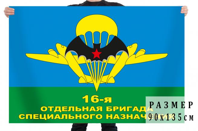 Флаг 16-я отдельная бригада специального назначения