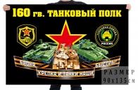Флаг 160 гвардейского танкового полка