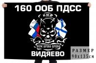 Флаг 160 ООБ ПДСС