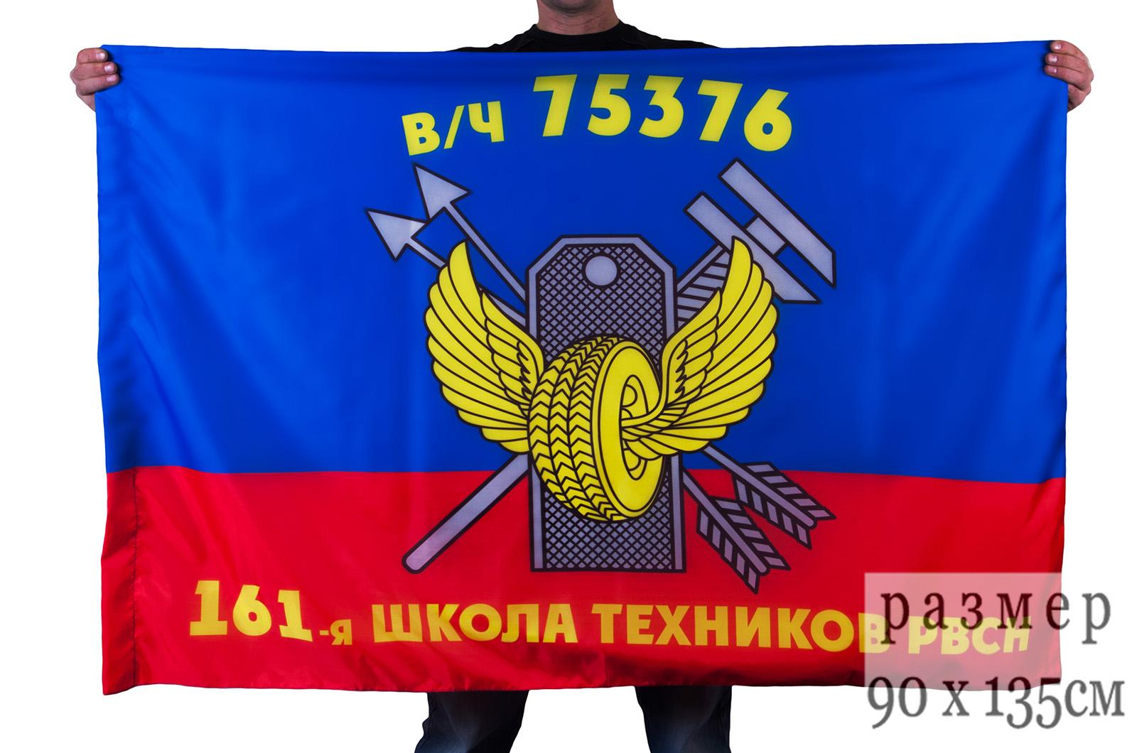 "Флаг ""161-я школа техников РВСН в/ч 75376"""