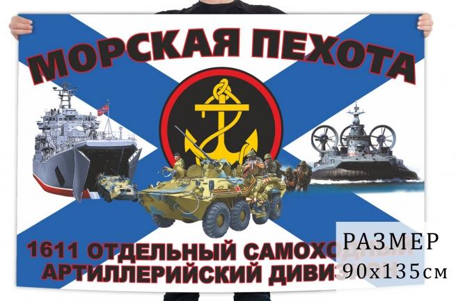 Флаг 1611 отдельного самоходного артиллерийского дивизиона морпехов