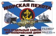 Флаг 1612 отдельного самоходного артиллерийского дивизиона морпехов