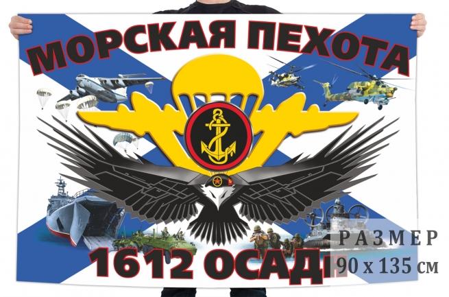 Флаг 1612 отдельного самоходного артиллерийского дивизиона морской пехоты