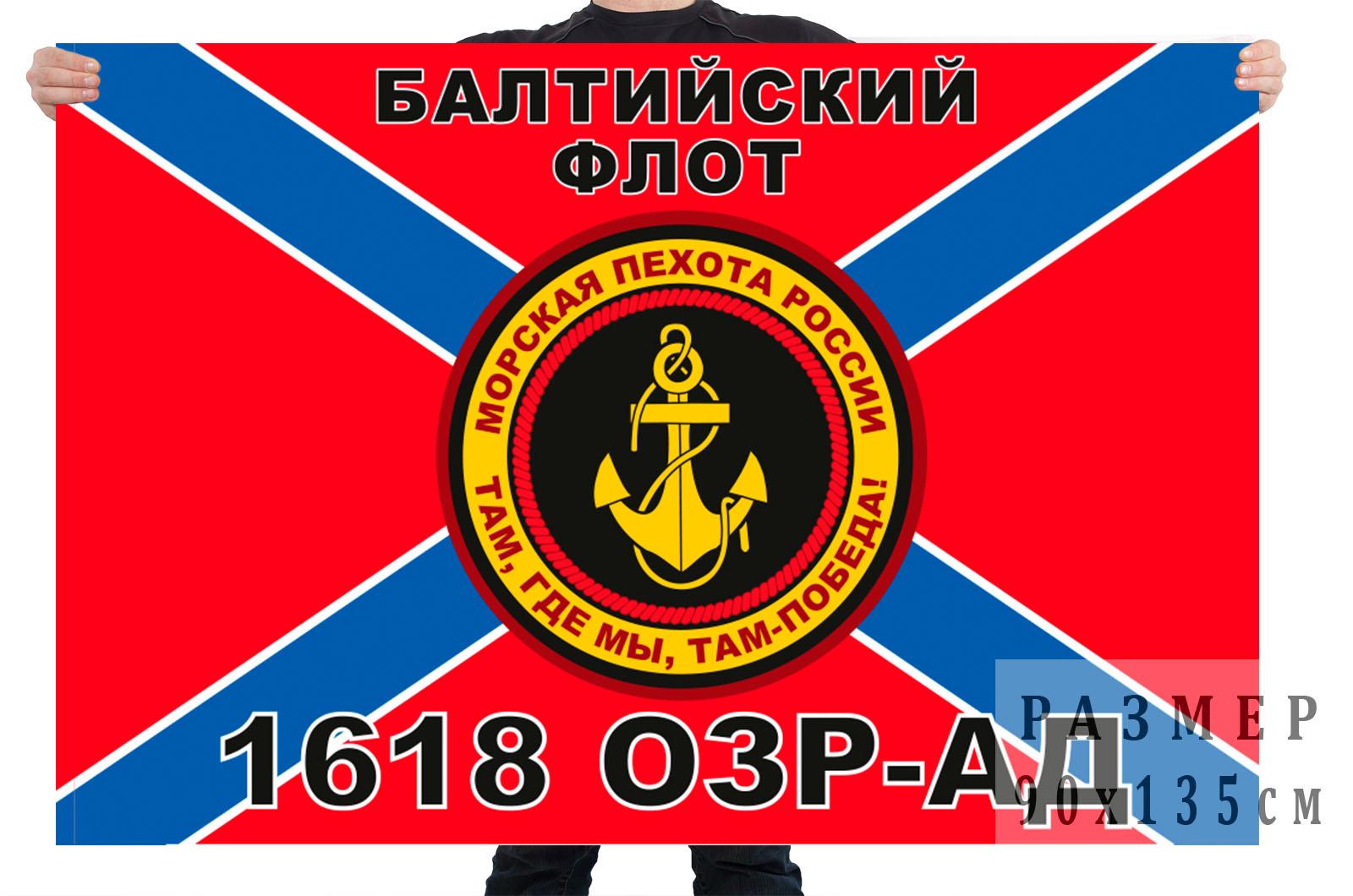 Флаг 1618 отдельного зенитного ракетно-артиллерийского дивизиона Балтийского флота