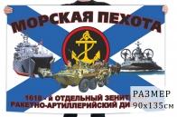 Флаг 1618 отдельного зенитного ракетно-артиллерийского дивизиона морской пехоты