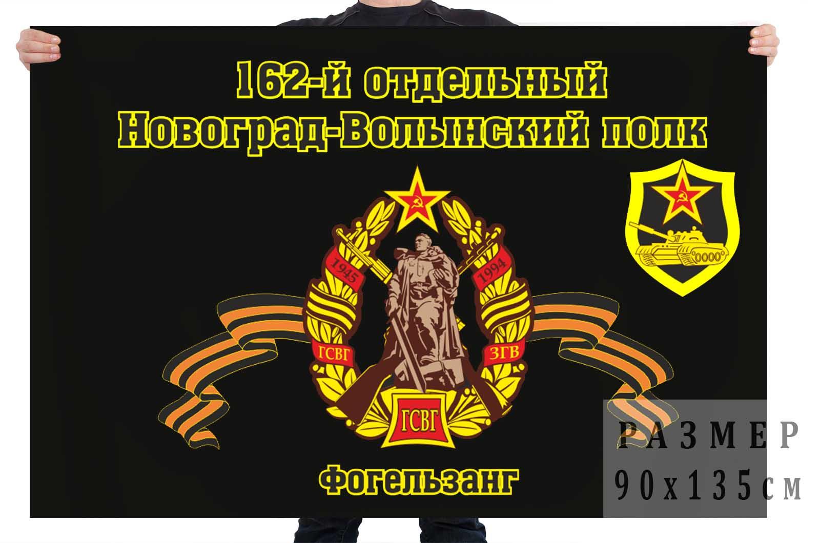 """Флаг """"162-й танковый Новоград-Волынский полк. Фогельзанг"""""""