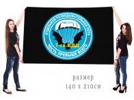 """Флаг 162 Отдельной Разведывательной роты 7 гв. ВДД """"Честь превыше всего"""""""