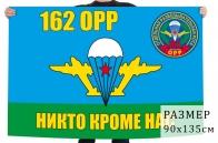 Флаг 162 отдельной роты разведки ВДВ