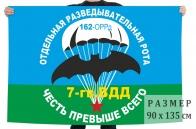 """Флаг """"162-я отдельная разведывательная рота 7 гв. ВДД"""""""