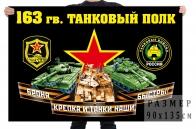 Флаг 163 гвардейского танкового полка