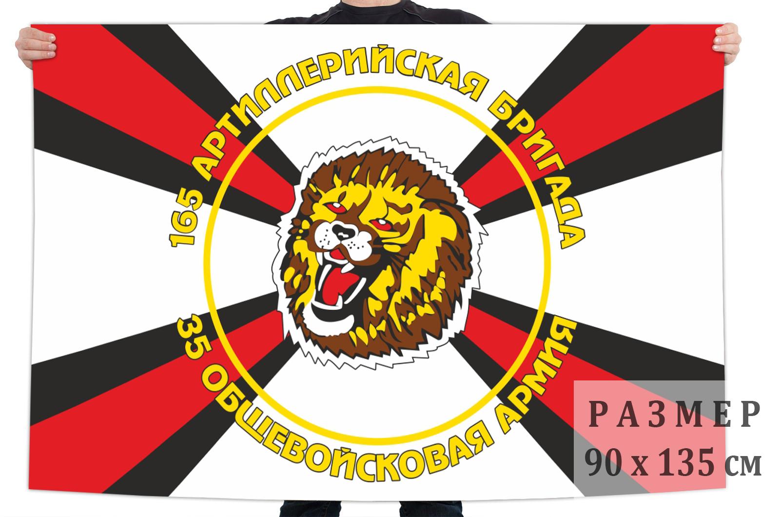 Флаг 165 артиллерийской бригады
