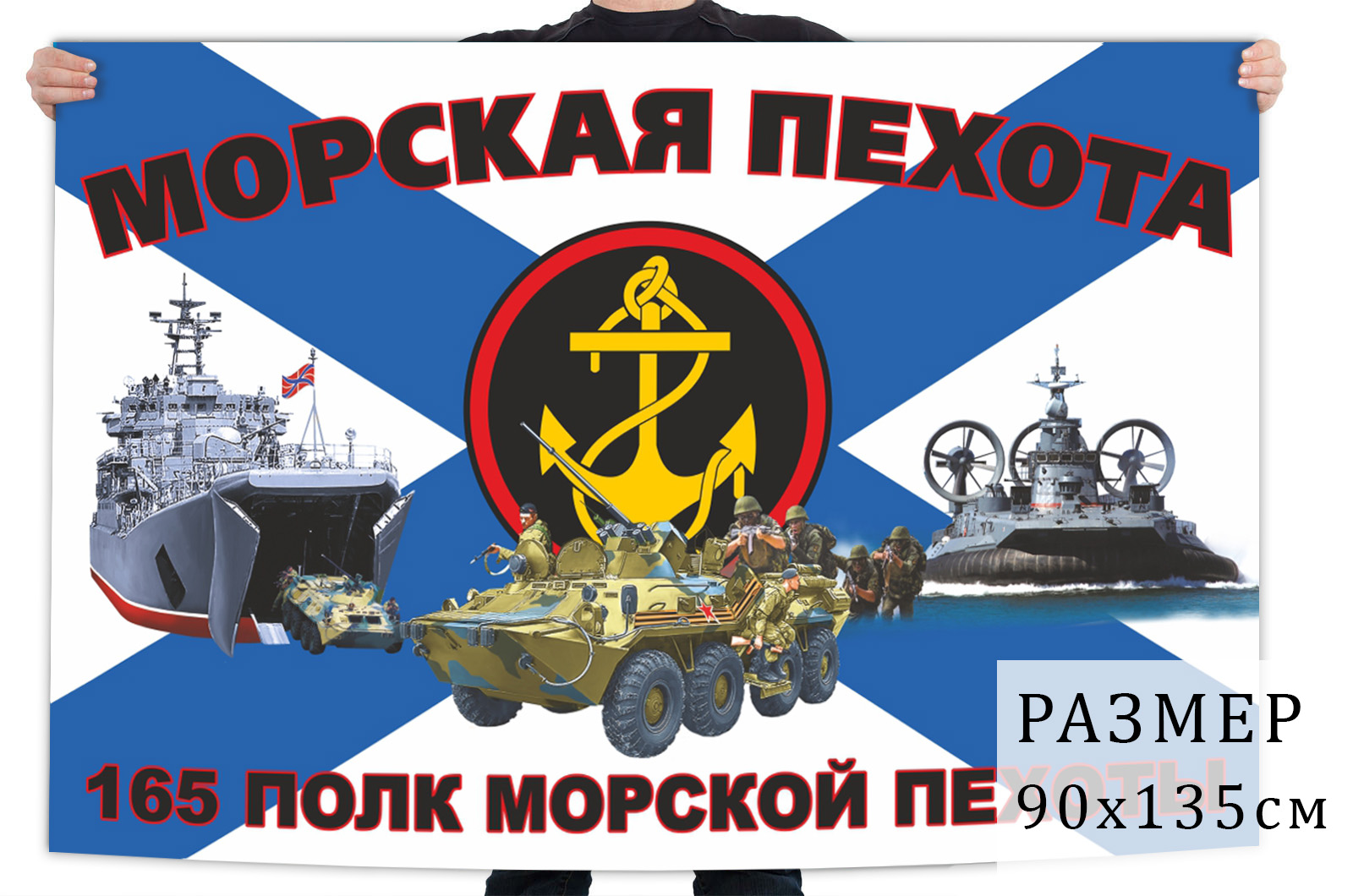 Флаг 165 полка морской пехоты