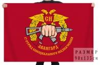 Флаг 17-го ОСН «Авангард»