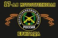 Флаг 17 отдельная мотострелковая бригада