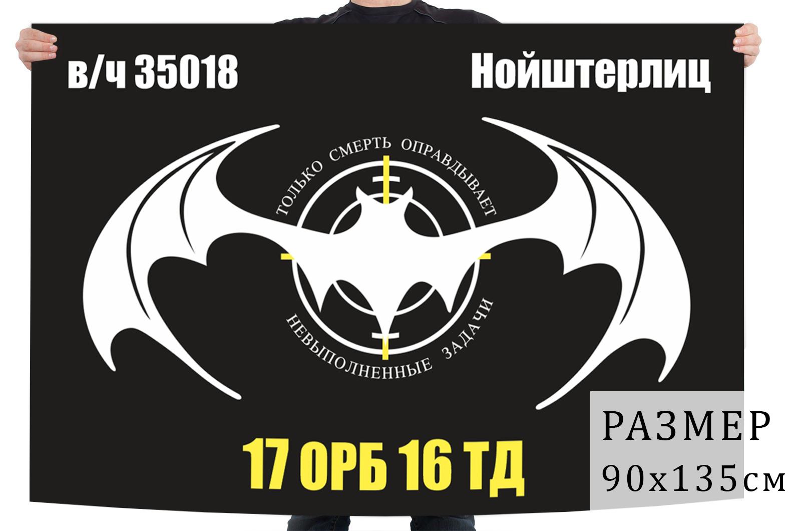 Флаг 17 отдельного разведывательного батальона 16 ТД