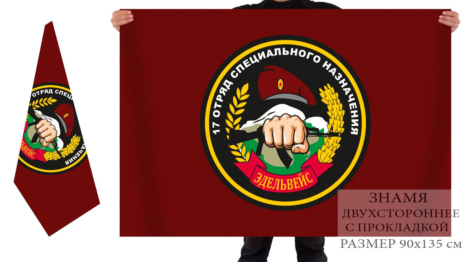 Заказать в Москве флаг 17 ОСН Эдельвейс